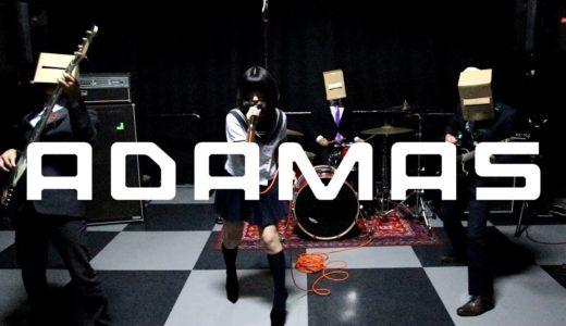『ADAMAS』をバンドで演奏してみた☆【ストイック高校】