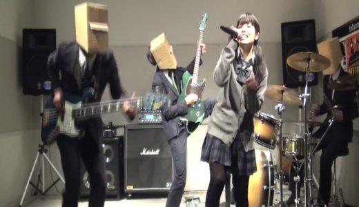 『ヒバナ』をバンドで演奏してみた☆【ストイック高校】
