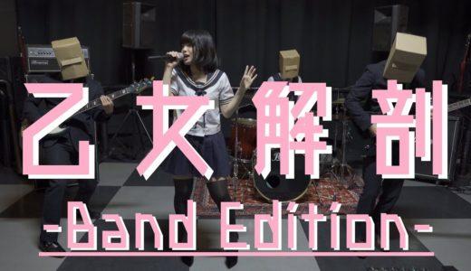 【原キー】『乙女解剖』をバンドで演奏してみた☆【ストイック高校】