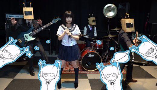 【原キー】『惑星ループ』をバンドで演奏してみた☆【ストイック高校】