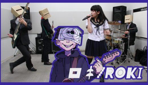 『ロキ』をバンドで演奏してみた☆【ストイック高校】