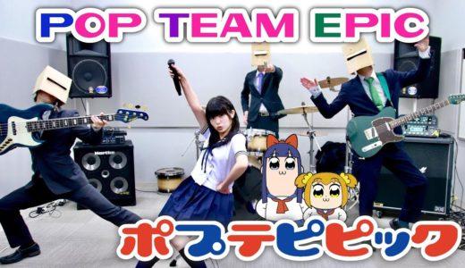 『POP TEAM EPIC』をバンドで演奏してみた☆【ストイック高校】