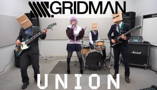 『UNION』をバンドで演奏してみた☆【ストイック高校】