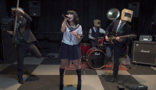 『秒針を噛む』をバンドで演奏してみた☆【ストイック高校】
