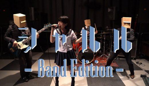【原キー】『シャルル』をバンドで演奏してみた☆【ストイック高校】