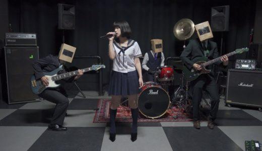 『だから僕は音楽を辞めた』をバンドで演奏してみた☆【ストイック高校】