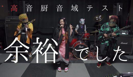 【余裕】『高音厨音域テスト』をバンドで演奏してみた☆【でした?】