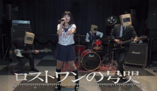 【原キー】『ロストワンの号哭』をバンドで演奏してみた☆【ストイック高校】