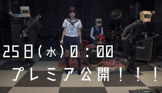 『紅蓮華』をバンドで演奏してみた☆【ストイック高校】