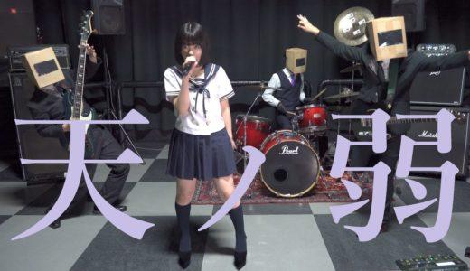 【原キー】『天ノ弱』をバンドで演奏してみた☆【ストイック高校】