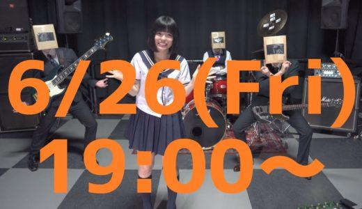 【原キー】『エイリアンエイリアン』をバンドで演奏してみた☆【ストイック高校】