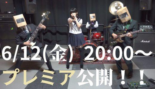 『夜に駆ける』をバンドで演奏してみた☆【ストイック高校】