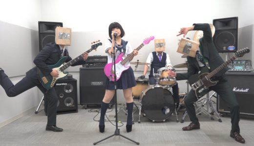 『ただ君に晴れ』をバンドで演奏してみた☆【ストイック高校】