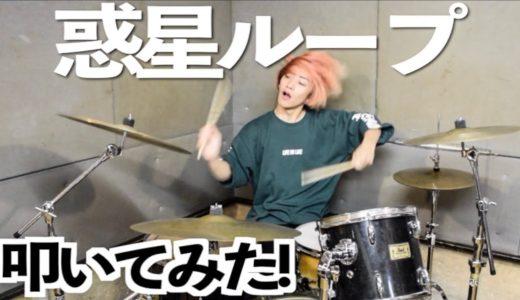 【ドラム】惑星ループ – 叩いてみた!