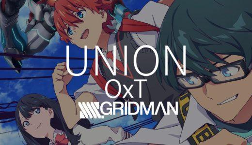 【HD】電光超人古立特SSSS.GRIDMAN OP - OxT - UNION【中英日字幕】
