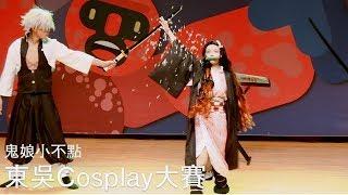 20191214 鬼滅之刃 🗡鬼娘小不點 🗡東吳Cosplay大賽