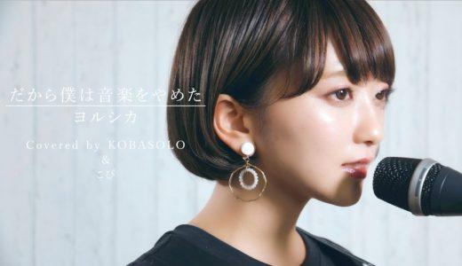 ヨルシカ / だから僕は音楽を辞めた(Covered by コバソロ & こぴ)