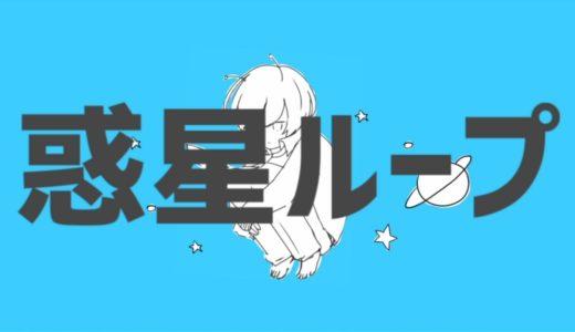 惑星ループ – Eve  feat.ナユタン星人
