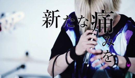 【オリジナルMV】脳漿炸裂ガール Band Edition【Re:ply】