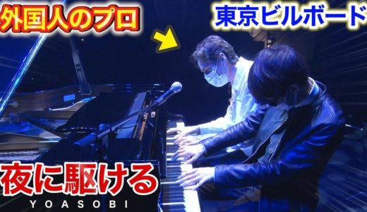 【ピアノ】外国人のプロと「夜に駆ける(超絶上級ジャズ)」を即興連弾したら客席のさらに奥から大喝采www【よみぃ×Jacob Koller】