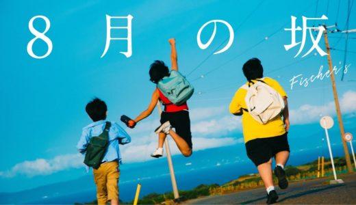 【MV】8月の坂/Fischer's