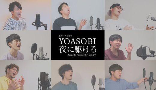 【男性が歌う】 夜に駆けるメドレー/YOASOBI (アカペラcover)