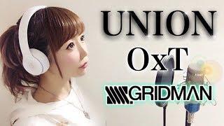 【女性が歌う】UNION/OxT【SSSS.GRIDMAN】アニメ主題歌/OP/フル歌詞付き-cover(ユニオン/グリッドマン/オクト)歌ってみた