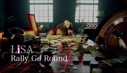 LiSA 『Rally Go Round』-MUSIC CLIP Short Ver.-