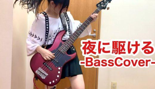 「YOASOBI – 夜に駆ける」をアレンジしてベース弾いてみた/ふぁみ。Bass Cover