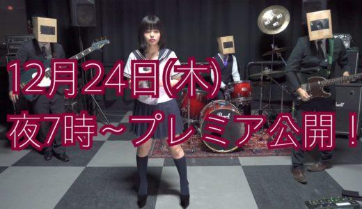 【呪術廻戦OP】『廻廻奇譚』をバンドで演奏してみた☆